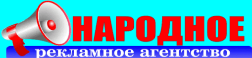 "Рекламное агентство ""Народное"""
